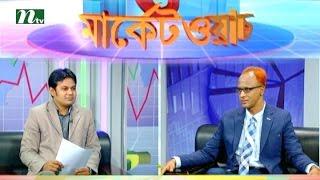Market Watch (মার্কেট ওয়াচ) | Episode 295 l NTV News & Current Affairs