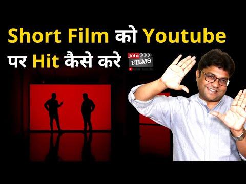 how to make short films in hindi - अपनी छोटी फिल्म कैसे बनाये |Filmy Funday #3 | JoinFilms