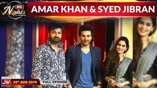 BOL Nights with Ahsan Khan   Amar Khan   Syed Jibran    22nd August  2019   BOL Entertainment