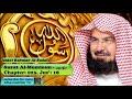 Surah Al-muminun (ch-023) - Audio Quran Recitation - Abdul Rahman Al Sudais