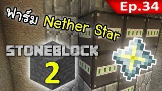 24:33) Stoneblock Nether Star Video - PlayKindle org
