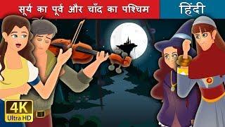 सूर्य का पूर्व और चाँद का पश्चिम   बच्चों की हिंदी कहानियाँ   Hindi Fairy Tales