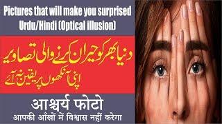 Pictures that will make you surprised Urdu/Hindi (Optical illusion) urdu/hindi | Hairnkon tasaweer