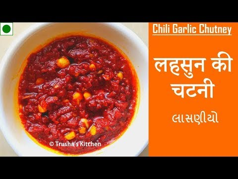 Chili Garlic Chutney (Lasaniyo) | लहसुन की चटनी | લસાણીયો | By Trusha Satapara