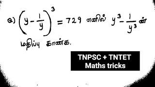 Ramki Maths Tricks Videos - PakVim net HD Vdieos Portal