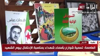 العاصمة : تسمية شوارع بأسماء شهداء بمناسبة الإحتفال بيوم الشهيد