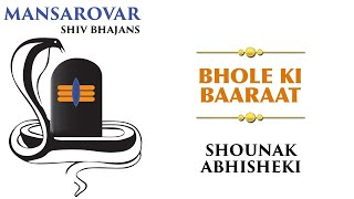 Bhole Ki Baaraat - Official Full Song | Mansarovar| Shiv Bhajans