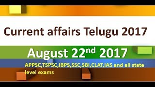 current affairs telugu 2017 || Daily current affairs August 22nd 2017