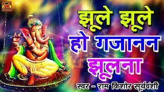 Jhula Jhula Ho Gajanan | Ganesh Bhajan I Ram Kishore Suryavanshi I Full Audio Song I Sona Cassette