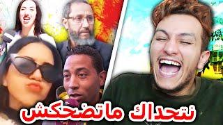 غرائب الشعب الجزائر و المغربي الشقيق ( الميمز 🇩🇿🇲🇦 )