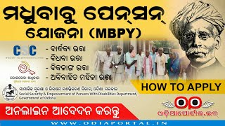 "How To Apply ""madhubabu Pension"" (ମଧୁବାବୁ ଭତ୍ତା) Online From Home Or Csc Jana Seva Kendra In Odisha"