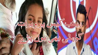 Virat Kohli react on zanaib | Zainab Ansari and Pakistan