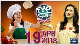 Kaun Banega Chotu Ustad Subah Saverey Samaa Kay Saath | SAMAA TV | Madiha Naqvi | 19 April 2018