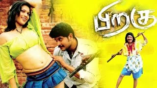 New Tamil Comedy Movie | Piragu | Hamsavardhan,Keerthi Chawla, Vadivelu | Tamil HD Movie