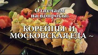 КОРЕЙЦЫ И МОСКОВСКАЯ ЕДА ~ Продолжаем приключения - День 4