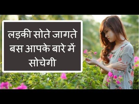 How To Make a Girl Think About You | Psychological Tips In Hindi