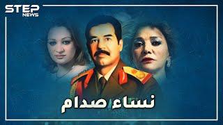 مشاجرة حريم صدام حسين أنقذته من قصف أمريكي واحداهن تسببت بأسره