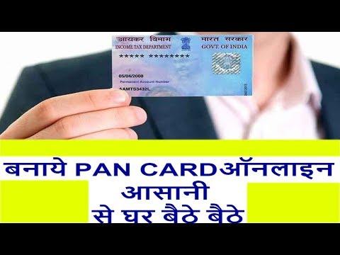 How To Apply For New Pan Card In India - पैन कार्ड के लिए कैसे अप्लाई करें?