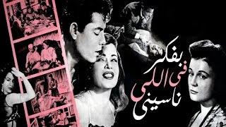 Bafakar Fely Naseiny Movie |  فيلم بفكر فى اللى ناسينى