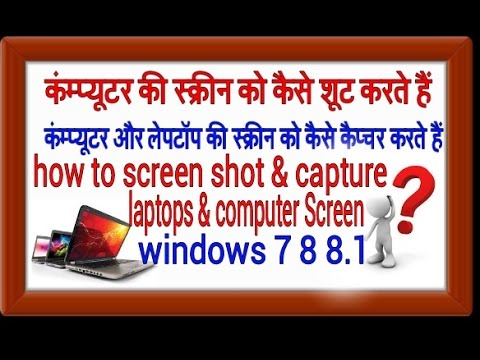 How to capture screenshot pc and laptops in windows 7 Urdu  Hindi Tips and trick official shahrukh