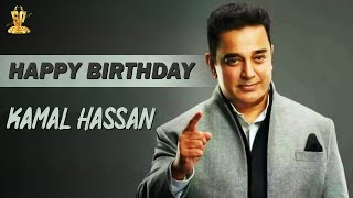 Kamal Haasan Birthday Special Video 2019 | Happy Birthday Kamal Haasan | Suresh Productions