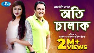 Oti Chalak | অতি চালাক | Zahid Hasan | Tanzika | Bangla New Natok 2020 | Rtv Drama