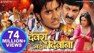 devara bhail diwana (2019) चिंटू पांडेय की सबसे बड़ी फिल्म 2019 || कमजोर दिल वाले दूर रहे 2019