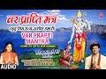 वर प्राप्ति मंत्र,सुन सिय सत्य Var Prapti Mantra Sunu Siy Satya Asis I TULSI KUMAR,BIJENDRA CHAUHAN