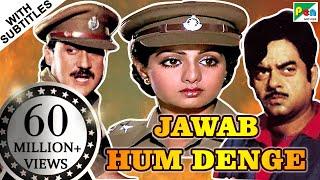 Jawab Hum Denge | Full Movie | Jackie Shroff, Shatrughan Sinha, Sridevi | HD 1080p