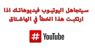 #x202b;سيتجاهل اليوتيوب فيديوهاتك اذا ارتكبت هذا الخطأ في الهاشتاق#x202c;lrm;
