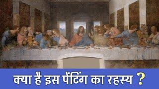 """आखिर क्या राज़ छिपा है इस पेंटिंग में   19 Secrets About """"The Last Supper""""   PhiloSophic"""