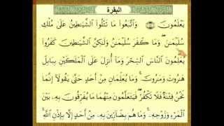 Surah al-Baqarah (102)
