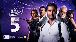 مسلسل أمر واقع - الحلقة 5 الخامسة - بطولة كريم فهمي   Amr Wak3 Series - Karim Fahmy - Ep 05