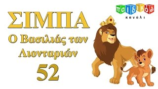 Σίμπα ο Βασιλιάς των Λιονταριών- παιδική σειρά - επεισόδιο 52 | Simba o Vasilias ton Liontarion