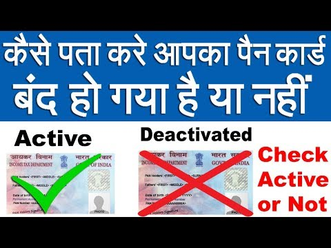 How to check your pan card active or not (Deactivated) In Hindi
