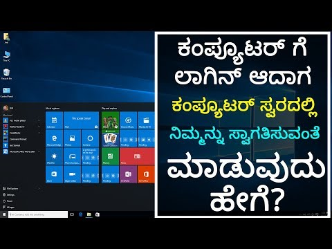 How to Set Up Windows 10 Welcome Message on Log in /  Start up  (KANNADA)