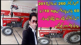 massey tractor 260(2017 full review)