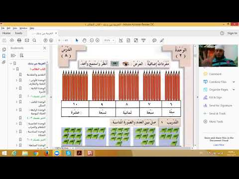 Eaalim Abdelqader - Arabic Language