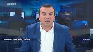 ლევან ჩხაიძის დღის ამბები (30.03.2018)