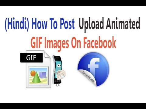 (Hindi/हिंदी ) How To Post  Upload Animated GIF Images On Facebook