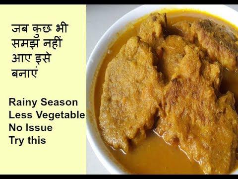 Rainy Season Special    Chana Dal Ki Sabzi     Chana daal Vada Curry     Pakode Ki Sabji