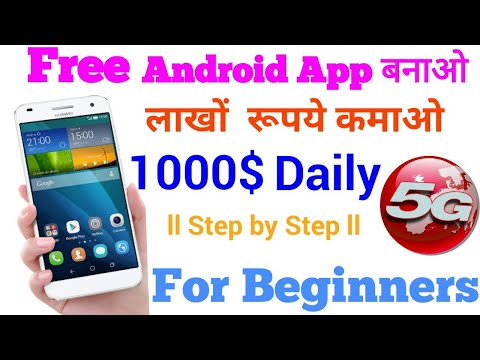 [Hindi] How To Make Android App free Just a Minuts 2018 || Step by Step