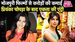 Priyanka Chopra के बाद Ekta Kapoor की Entry ,Bhojpuri Films का बढ़ेगा दायरा ? | Bihar Tak