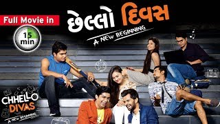 Chhello Divas - Superhit Gujarati Comedy Film in 15 Mins - New Gujarati Film 2015 - Malhar Thakar