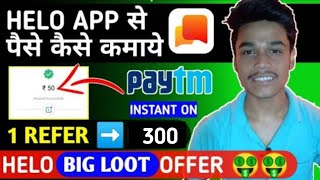 How to use hello yo app|How to earn money from hello yo app|How to