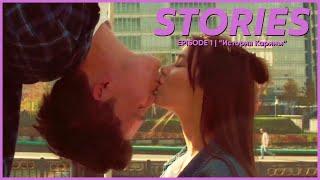 Сторис: История знакомства Армана и Карины | Эпизод 1