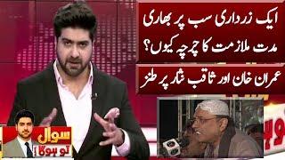 Asif Zardari Lashes out on Saqib Nisar & Imran Khan | Sawal To Hoga | Neo News