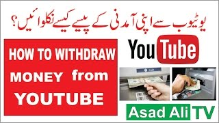 How To Withdraw Money from YouTube in Pakistan (Urdu/Hindi)