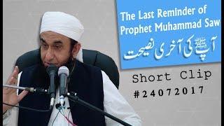 The last reminder of the Prophet Muhammad | Maulana Tariq Jameel Emotional Bayan | SC#24072017