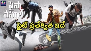 పైసా వసూల్ ఫైట్ ప్రత్యేకత ఇదే | Balakrishna Paisa Vasool Movie | Puri Jagannadh | Telugu Full Screen
